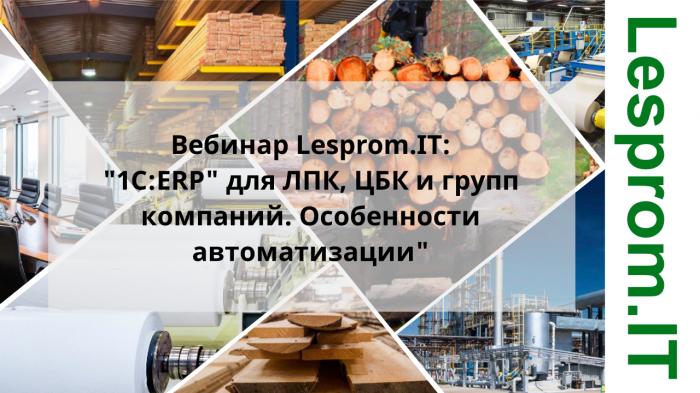 Звенигородская лесопромышленная компания официальный сайт видеокурс создание профессионального сайта